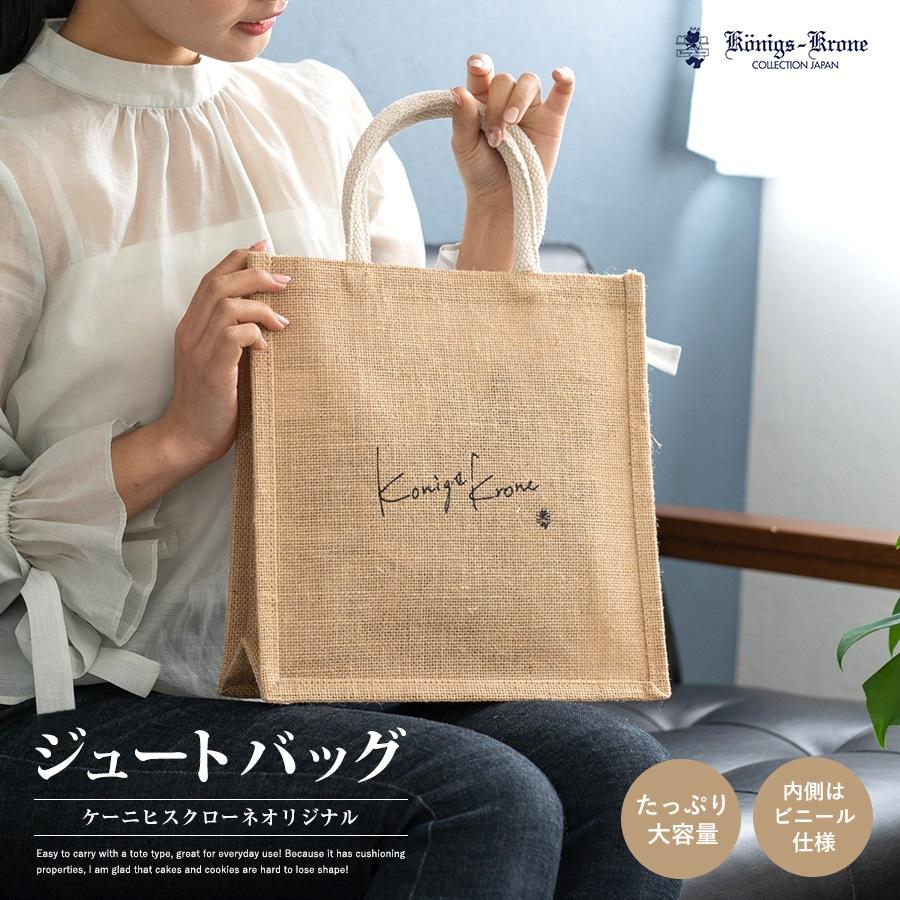ジュートバッグ  【のし不可】 【ラッピング不可】