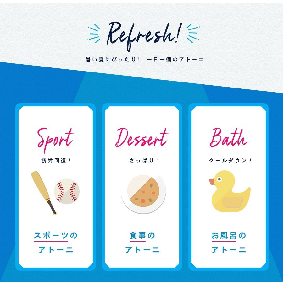 【送料無料】 夏得ゼリーギフト 24個入 アトーニ【のし不可】【ラッピング不可】