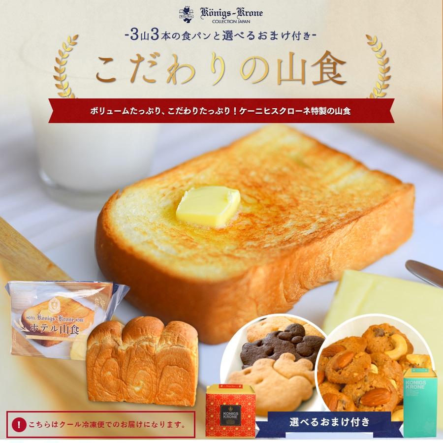 【送料無料】【1日限定10セット!】ホテル山食 3山 3本 食パン 【クール冷凍便】【のし不可】【ラッピング不可】