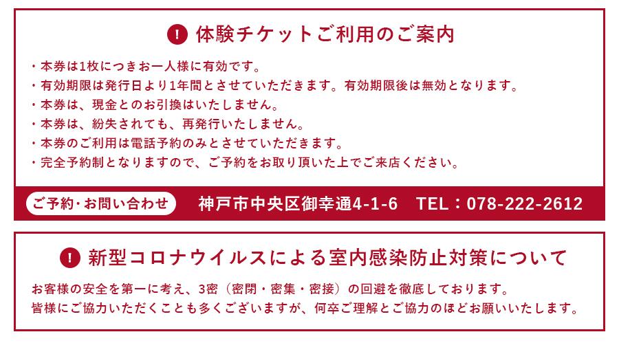 スイーツ館体験チケット【ネット限定】