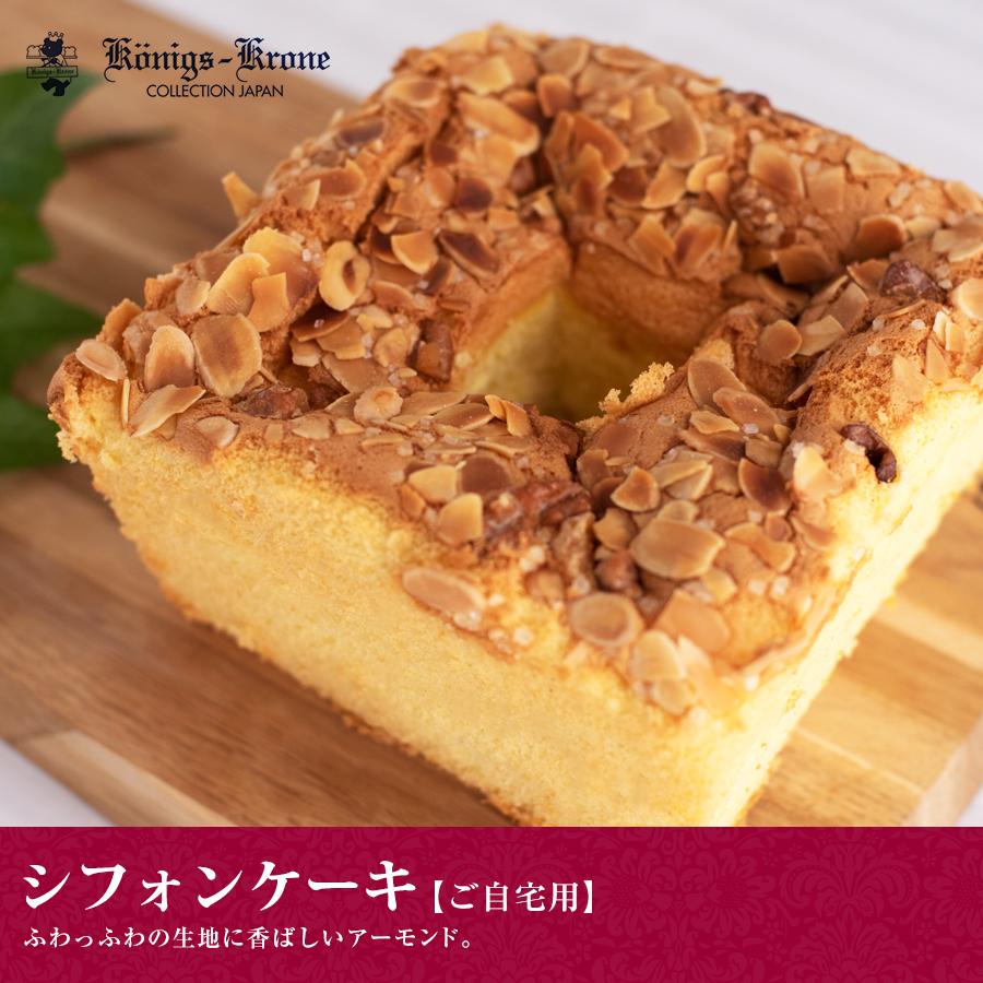 シフォンケーキ 【クール冷凍便】【ご自宅用】 【のし不可】