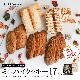 【当日発送対象(カード・代引のみ)】ミニパイ クッキー17本入【オンライン店限定】