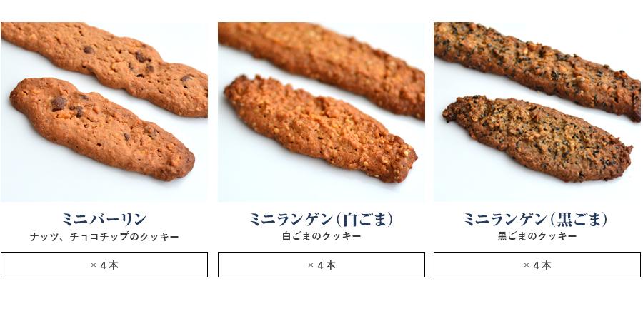 【当日発送対象(カード・代引のみ)】ミニパイ クッキーギフト24本入【オンライン店限定】