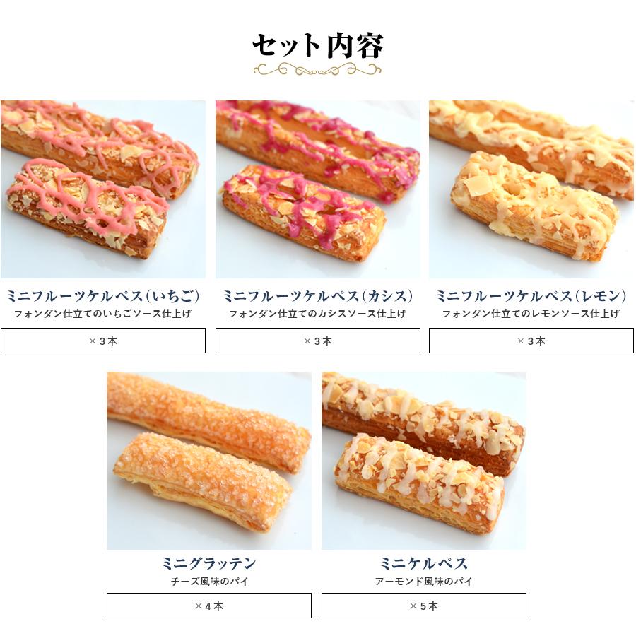 【当日発送対象(カード・代引のみ)】ミニパイ クッキーギフト36本入【オンライン店限定】