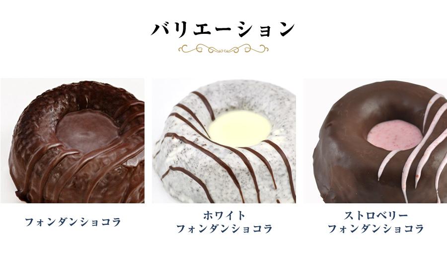 フォンダンショコラ チョコレート ホワイト ストロベリー 【のし不可】 【ラッピング不可】
