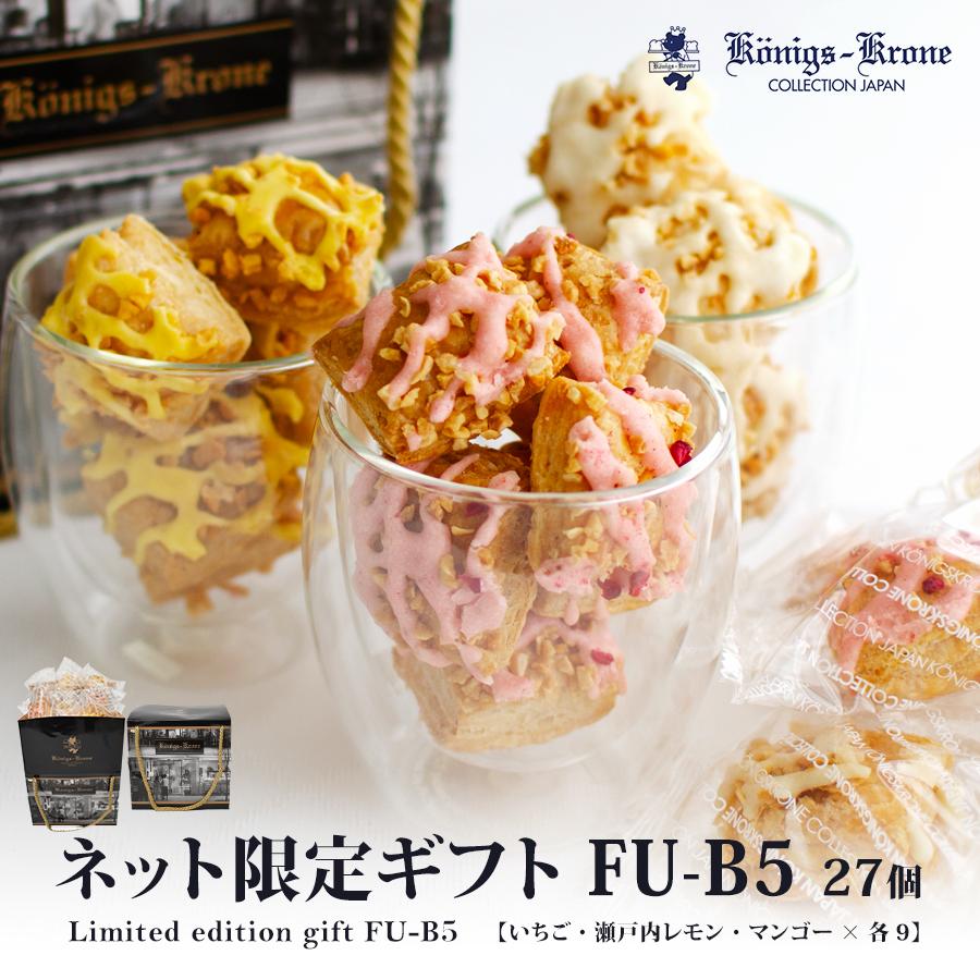 ネット限定ギフト FU-B5 ひとくちフルーツパイ 【のし不可】【ラッピング不可】