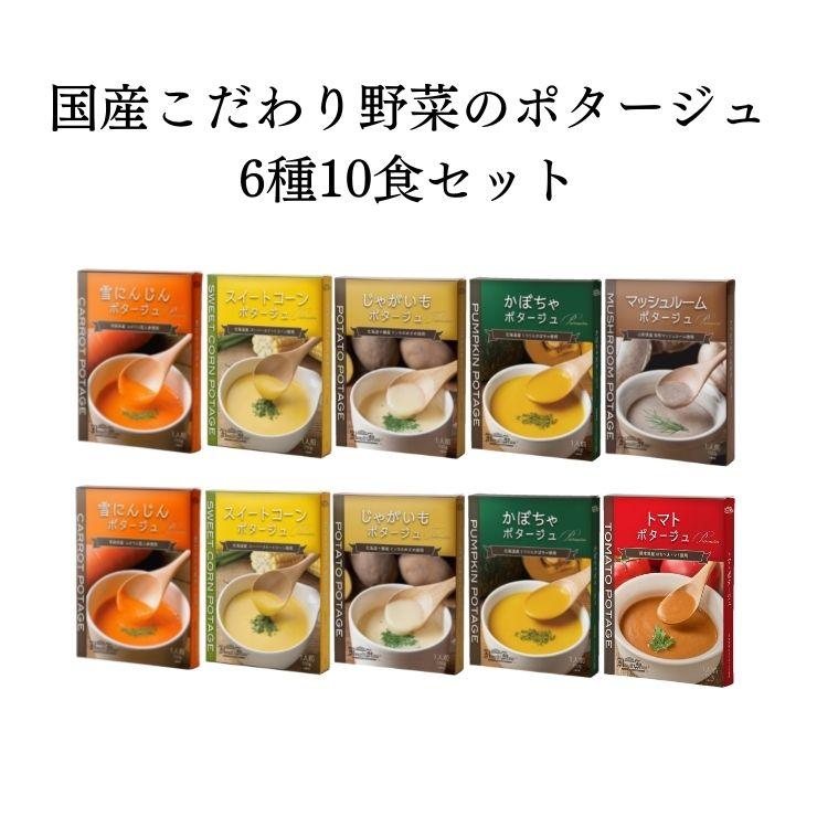 国産こだわり野菜のポタージュスープ5種 10食セット