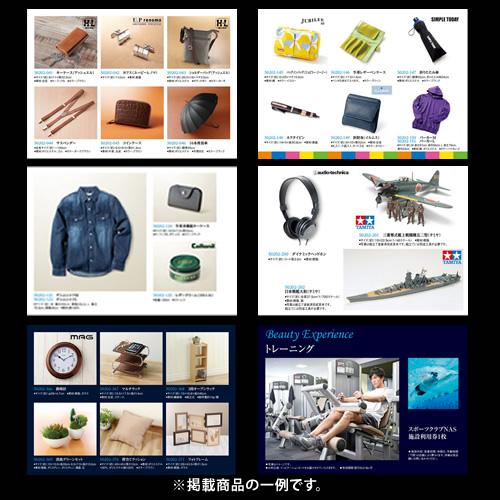 今だけ送料無料 【男性専用カタログギフト】Men's Collection/3,600円コース/Precious pocet