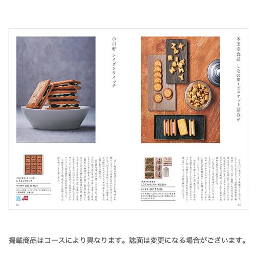 カタログギフト 日本のおいしい食べ物 蓮 5000円