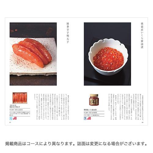 カタログギフト 日本のおいしい食べ物 藍 6000円