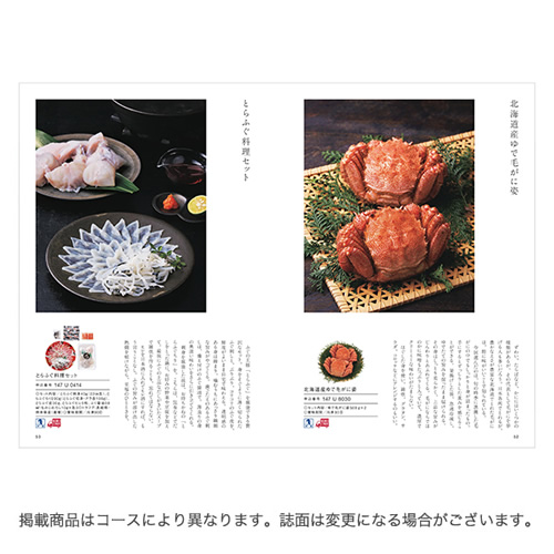 カタログギフト 日本のおいしい食べ物 蓬(よもぎ) 9000円