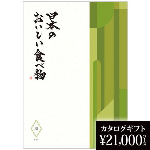 送料無料 カタログギフト 日本のおいしい食べ物 柳 21000円