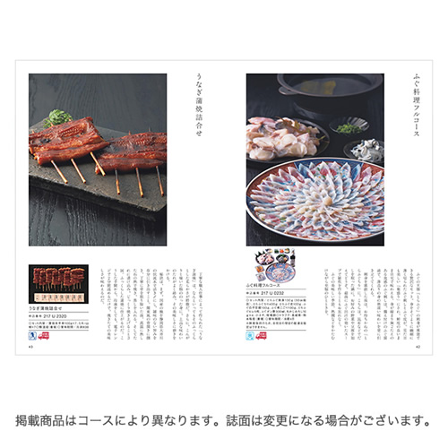 送料無料 カタログギフト 日本のおいしい食べ物 唐金(からかね) 41200円