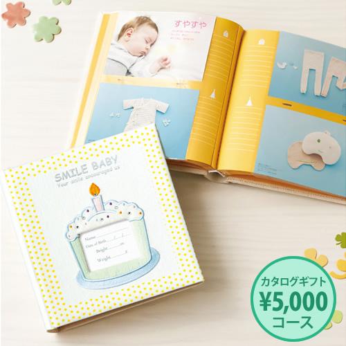 送料無料 出産祝い専用カタログギフト5000円コース ベビーセレクト スマイルベビー