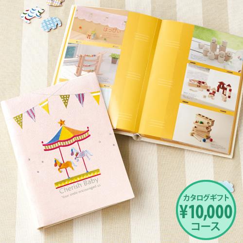 送料無料 出産祝い専用カタログギフト10000円コース ベビーセレクト チェリッシュベビー
