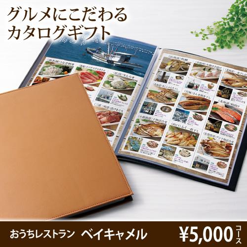 送料無料 おうちレストラン ベイルコース(5000円コース)
