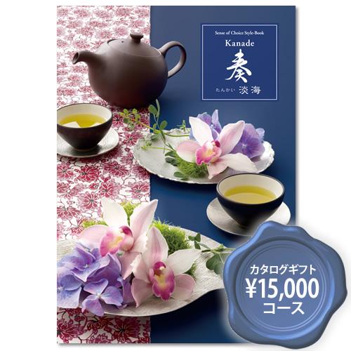 送料無料 奏 Kanade 淡海(たんかい)カタログギフト/15,800円コース