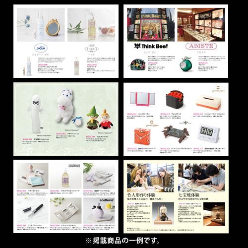 今だけ送料無料 【女性専用カタログギフト】Ledie's Collection/3,100円コース/Precious pocet