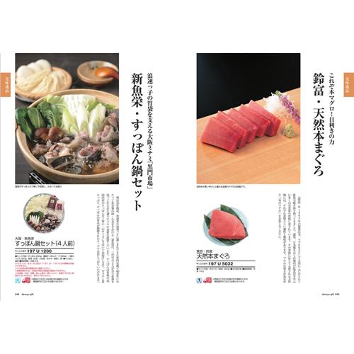 送料無料 dancyuグルメギフトカタログ  CE 31200円