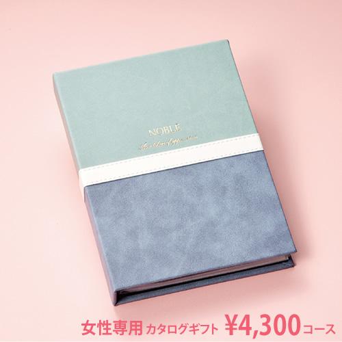 今だけ送料無料 【女性専用カタログギフト】Ledie's Collection/4,100円コース/Precious pocet