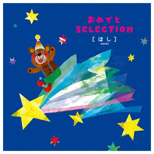 送料無料 出産祝い用 カタログギフト おめでとセレクション ほし 10000円 1歳誕生日