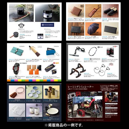 今だけ送料無料 【男性専用カタログギフト】Men's Collection/3,100円コース/Precious pocet