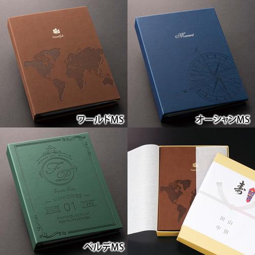 今だけ送料無料 【男性専用カタログギフト】Men's  Collection/5,600円コース/Precious pocet