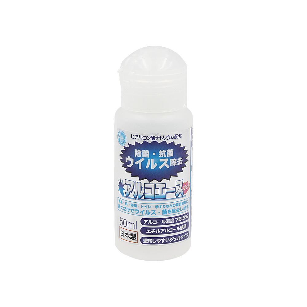 アルコール除菌剤 アルコエース・ジェル 50ml ジェルタイプ│エタノール使用 ヒアルロン酸配合