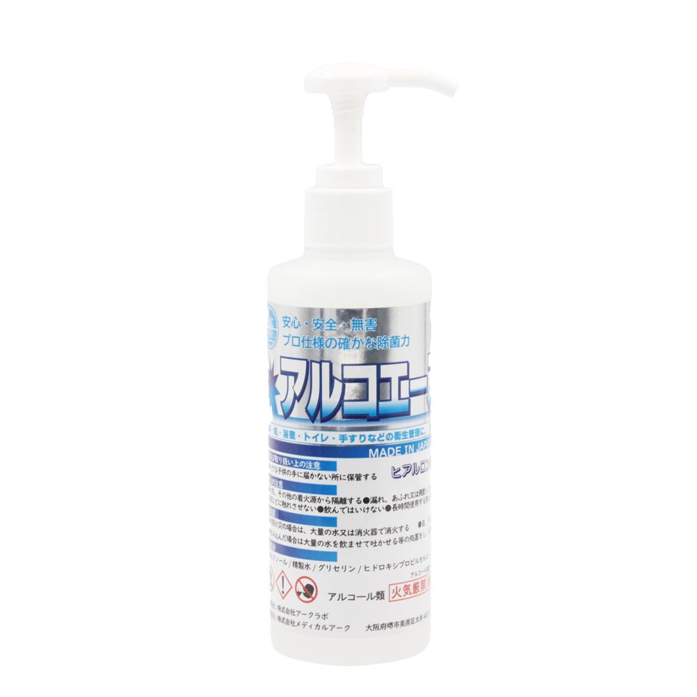 アルコール除菌剤 アルコエース・ジェル 200ml ジェルタイプ│エタノール使用 ヒアルロン酸配合