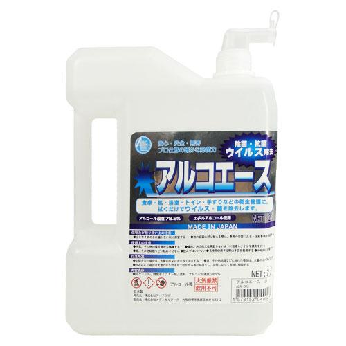 業務用アルコール除菌剤 アルコエース 2L│アルコール濃度78.9%!エタノール使用
