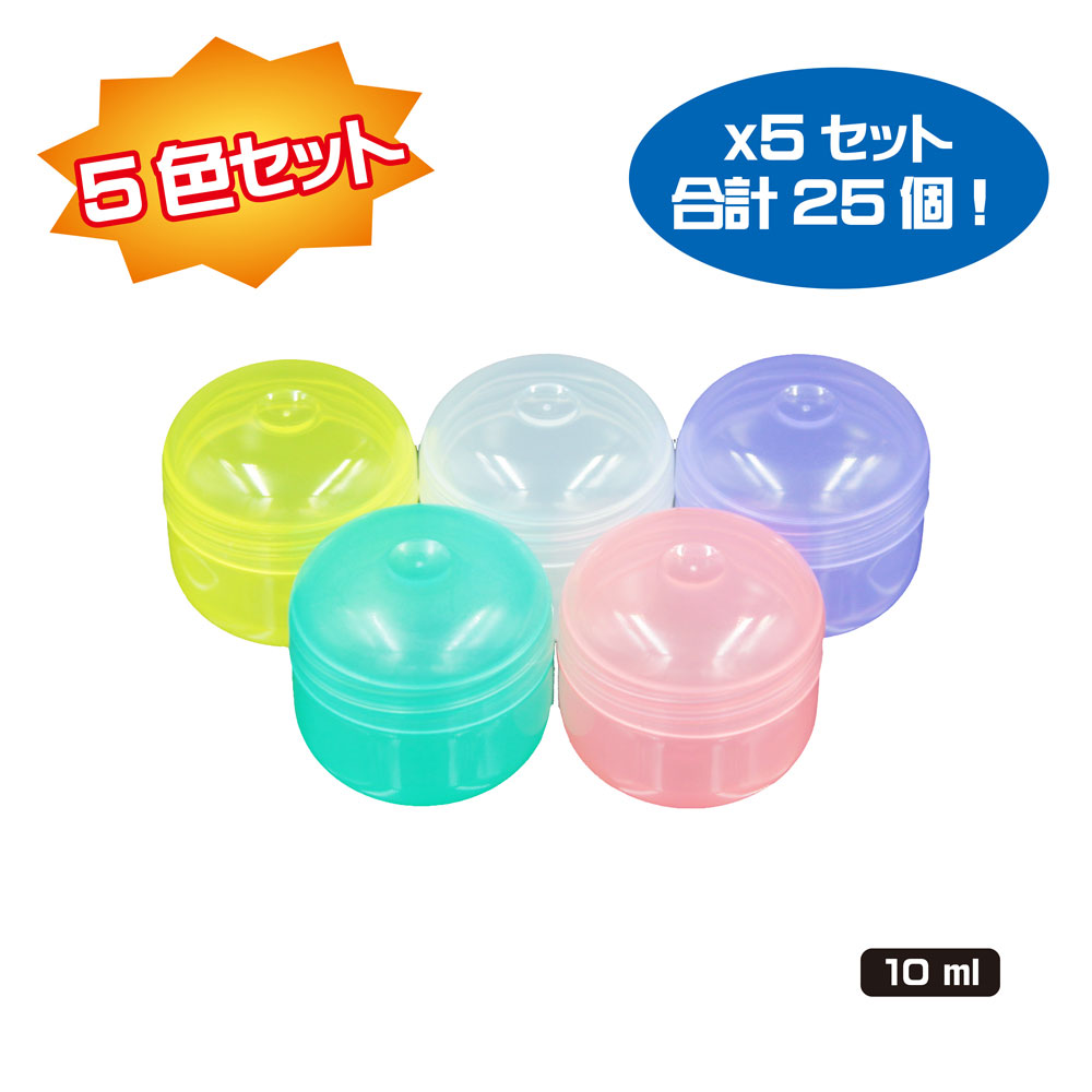 【小物や乳液などの収納に】プチ・クリームジャー 10 ml 5色 x5セット