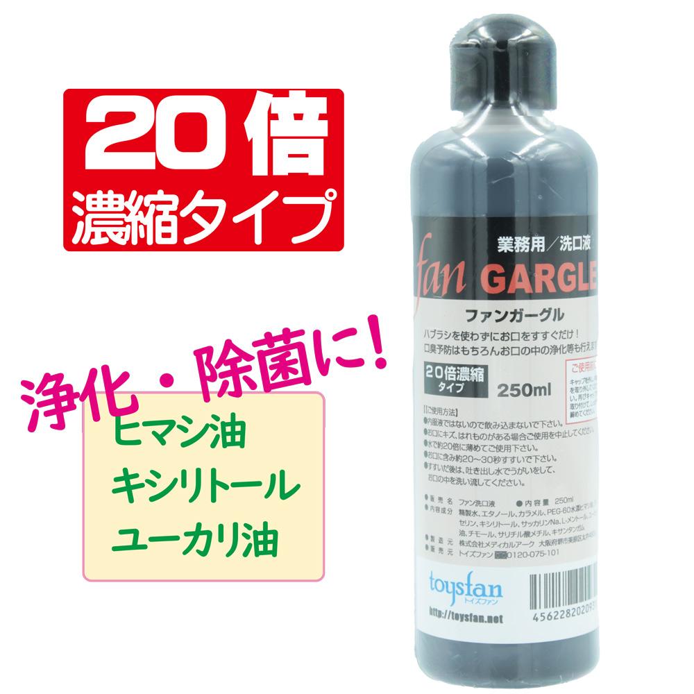 ファンガーグル 250ml ボトルタイプ(20倍濃縮)洗口液 <FAN GARGLE>