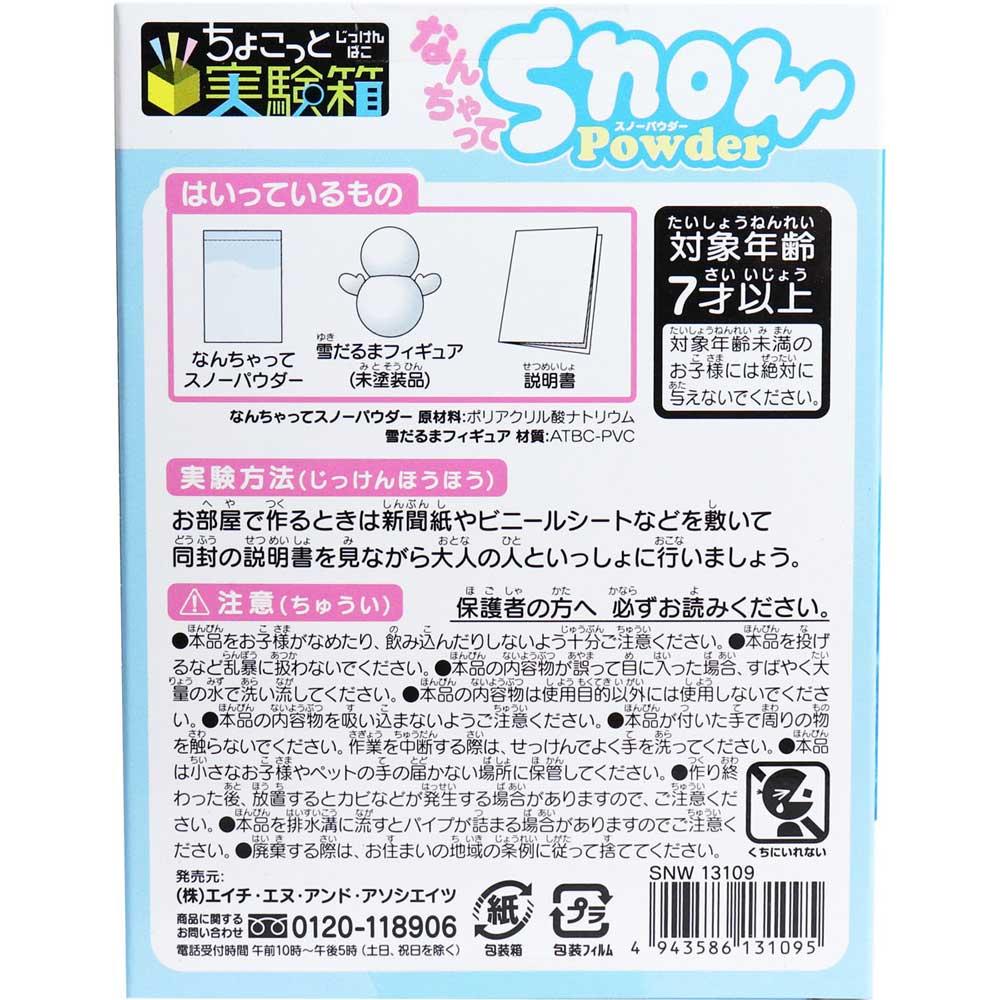 ちょこっと実験箱 なんちゃってスノーパウダー