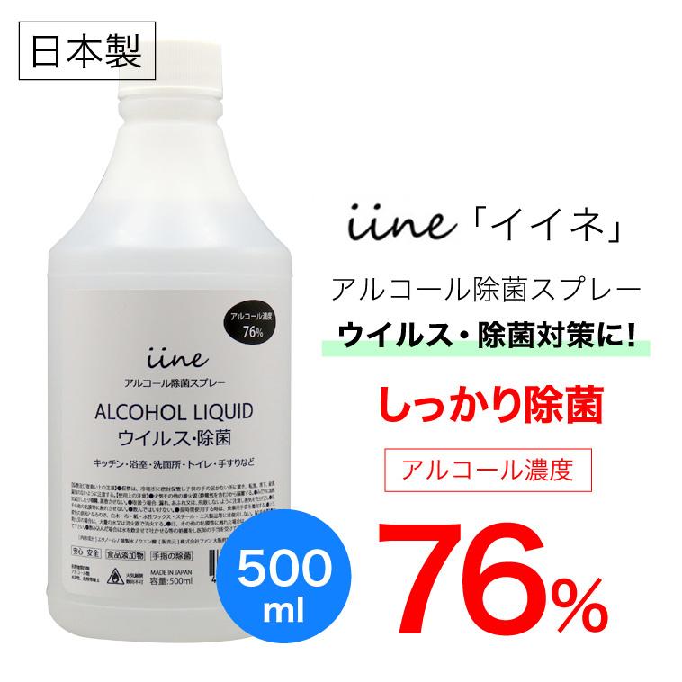 アルコール除菌剤 イイネ(iine)【500ml】 詰替え用 日本製│アルコール濃度76%の除菌剤 ウイルス・菌に幅広く対応 消毒用エタノール/アルコール消毒液