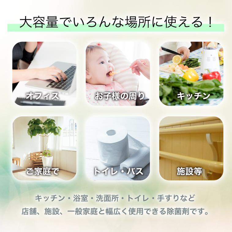 アルコール除菌剤 イイネ(iine)【5L】 詰替え用 日本製│アルコール濃度76%の除菌剤 ウイルス・菌に幅広く対応 消毒用エタノール/アルコール消毒液