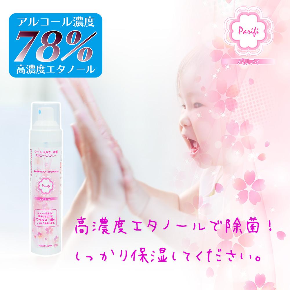 アルコール除菌剤 パリフィ(Parifi)【50mL】x2本セット 日本製│アルコール濃度78%の除菌剤 ハンドスプレー ウイルス・菌 消毒用エタノール/アルコール消毒液