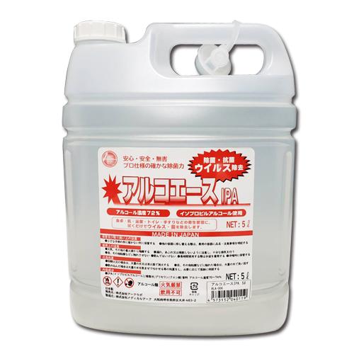 [業務用] アルコール除菌剤 アルコエースIPA 5L│アルコール濃度72% ウイルス除去 除菌 洗浄 イソプロプロパノール