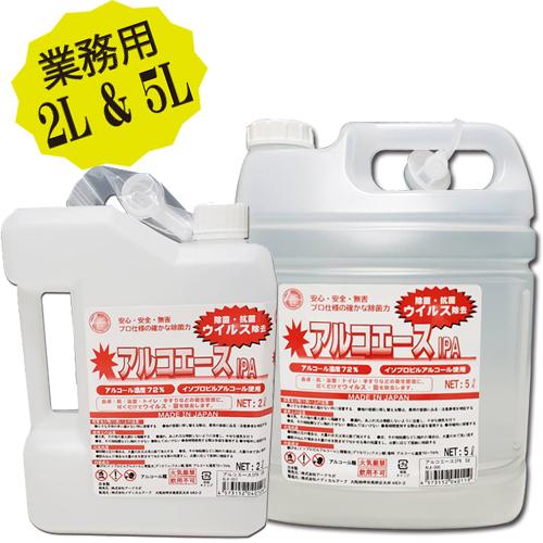 [業務用] アルコール除菌剤 アルコエースIPA 2L│アルコール濃度72% ウイルス除去 除菌 洗浄 イソプロプロパノール