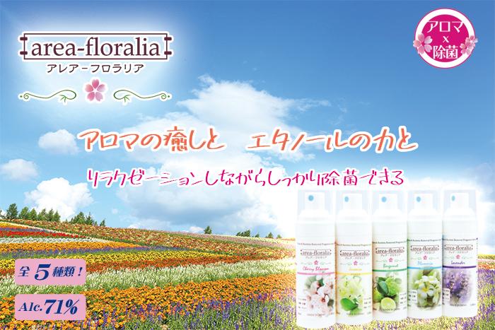 アルコール除菌とアロマの力 アレア-フロラリア(5つの香りセット) 濃度71% フレグランススプレー