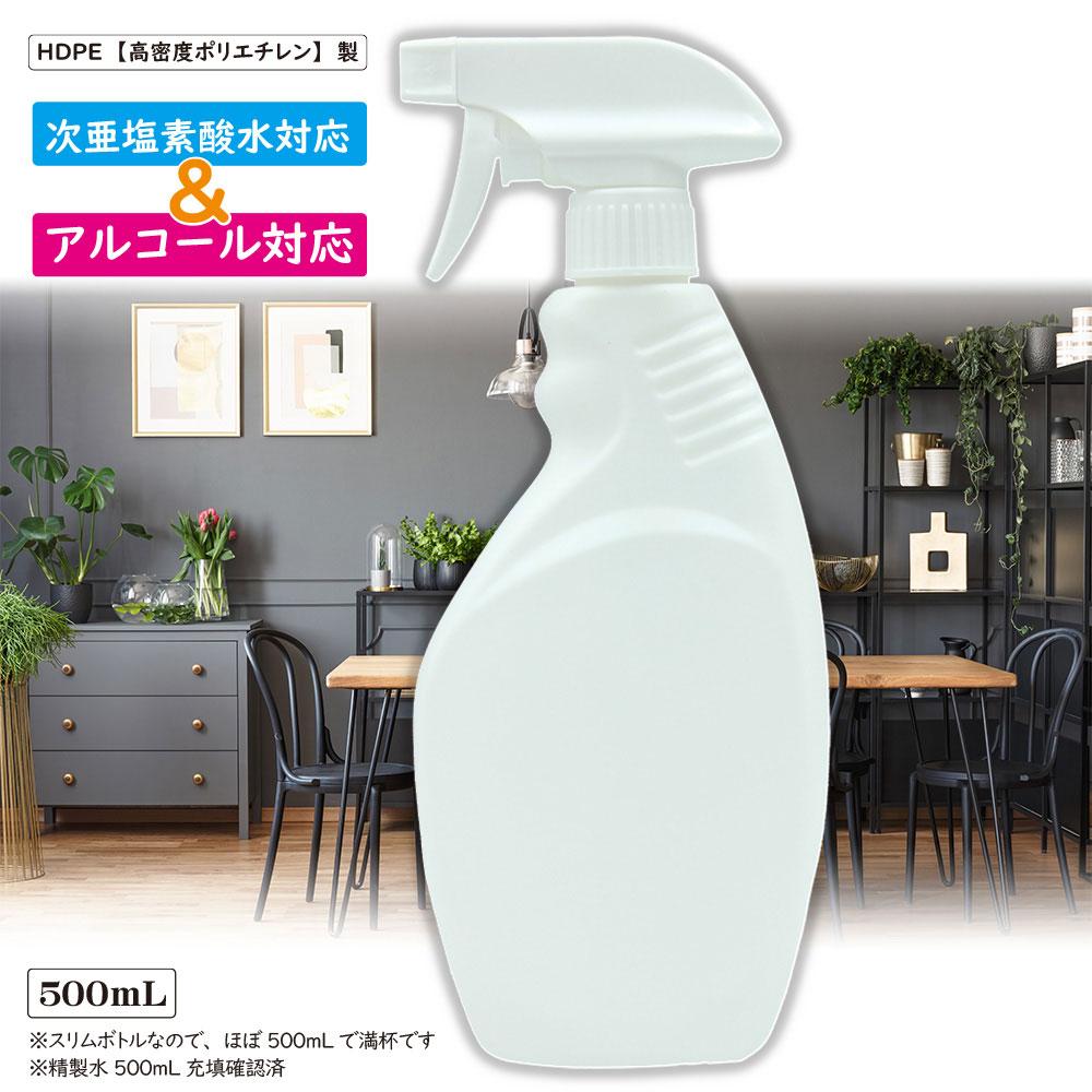 [アルコール/次亜塩素酸水 対応] 不透明白色 高密度ポリエチレン 500ml トリガーボトル ホワイト