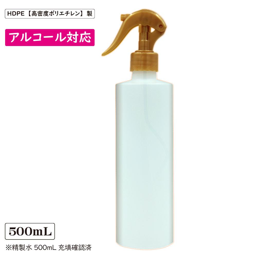 [アルコール対応] 高密度ポリエチレン 500mL トリガー式スプレーボトル ゴールド トールタイプ 安全ロック付き