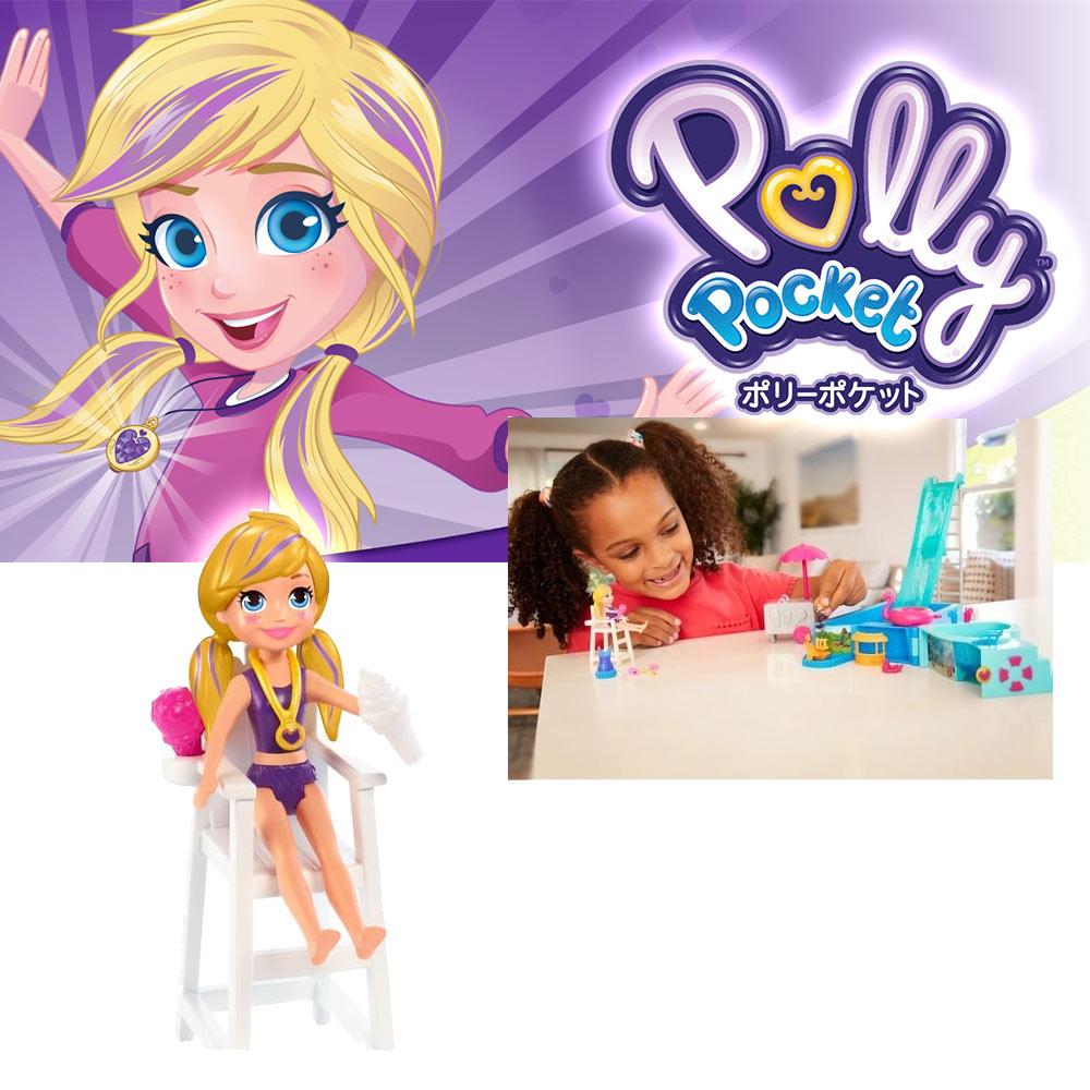 【Polly Pocket】ポリーポケット スプラッシュプール プレイセット