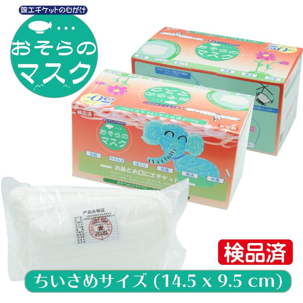 マスク 50枚 [ちいさめサイズ] サージカル 不織布 3層 マスク 白色  こども プリーツ 低圧ゴム ウィルス飛沫 花粉 防寒 PM2.5 風邪 対策 フィルター 検品済み