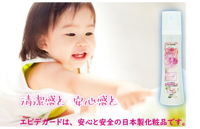 日本製 エピデガード 200mL [スキンケアローション] 高濃度エタノール 72% 手指 除菌 消毒