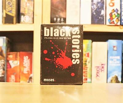 ブラックストーリーズ:50の黒い物語