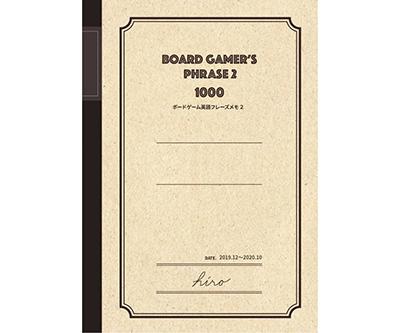 (同人誌)Board Gamer's Phrase 2