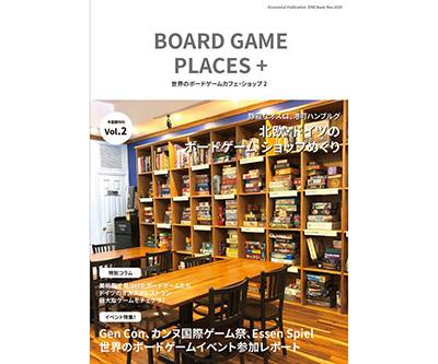 (同人誌)Board Game Places + - 世界のボードゲームカフェ・ショップ -