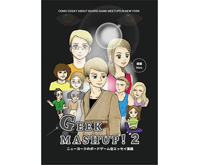 (同人誌)Geek Mashup!2