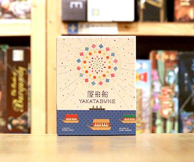 屋形船 / Yakatabune
