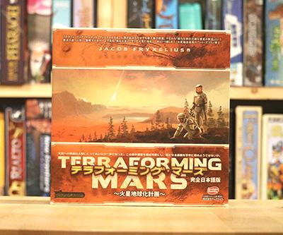 テラフォーミング・マーズ / Terraforming Mars